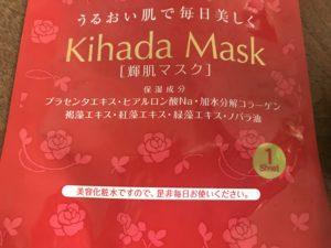 揮肌マスク